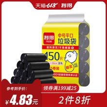 10L 家用多色可选黑色 利得中号垃圾袋150只实惠5卷装