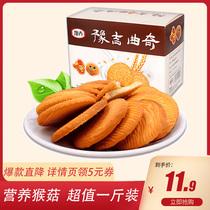 办公室休闲零食小吃手工杏仁酥饼干千层酥买三送一甜苦瓜