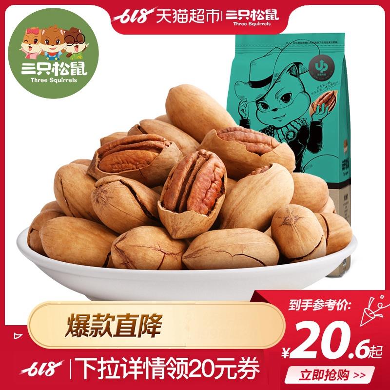 三只松鼠 碧根果225g休闲零食坚果特产山核桃炒货长寿果