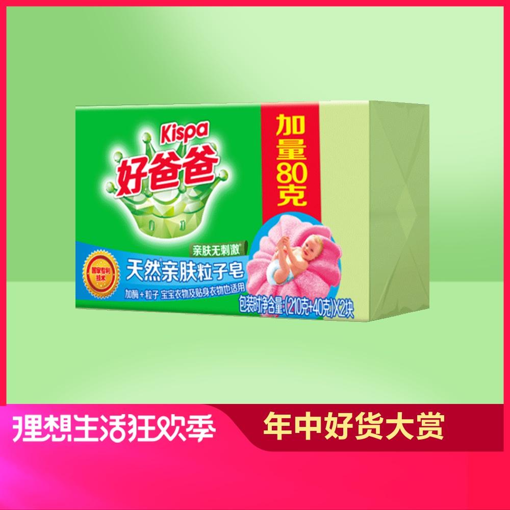 好爸爸洗衣皂 天然亲肤粒子皂210G*2块 加酶+粒子 温和洁净无刺激