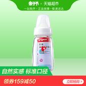 Pigeon/贝亲 奶瓶 标准口径玻璃奶瓶120ML AA87不含双酚A