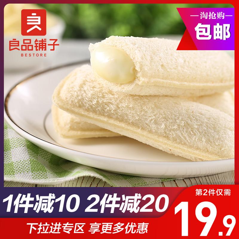 【良品铺子乳酸菌面包800g】整箱早餐食品小口袋蛋糕零食休闲小吃