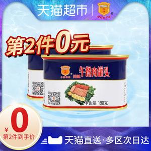 中粮梅林美味午餐肉罐头198g*2火锅泡面螺蛳酸辣粉火鸡面早餐搭档