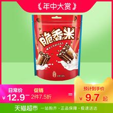 休闲糖果零食 德芙脆香米脆米心牛奶巧克力120g袋装