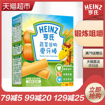 亨氏婴儿磨牙棒牙饼干 宝宝零食营养辅食无添加 儿童蔬菜口味 64g