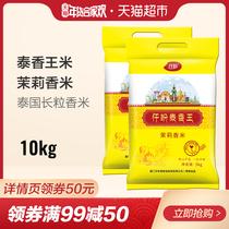 斤长粒大米2010KG王家粮仓原粮进口蓝袋泰国香米