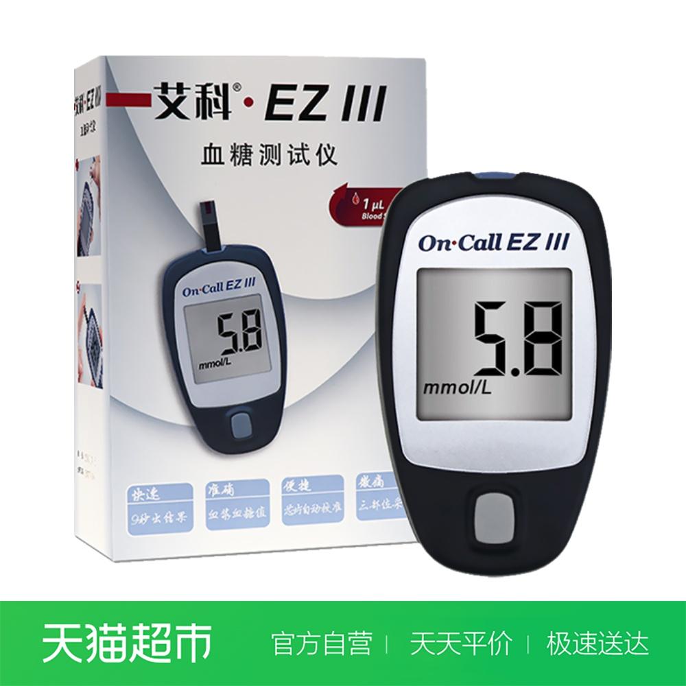 艾科EZⅢ血糖测试仪试纸血糖仪家用全自动测血糖的仪器灵睿升级版