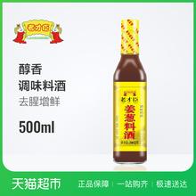 老才臣料酒姜葱料酒500ml/瓶调味料酒去腥增鲜