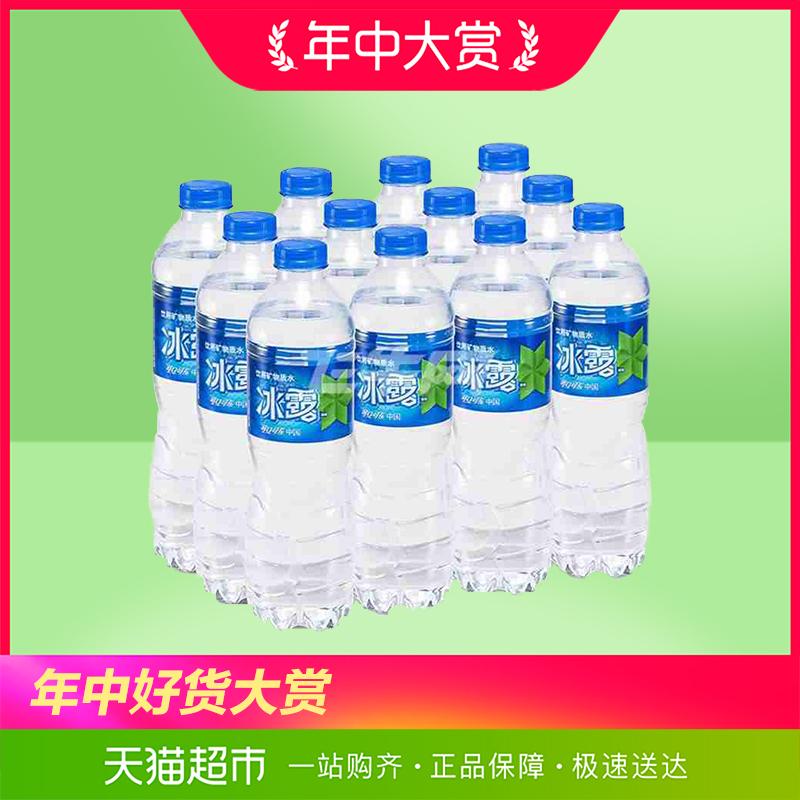 冰露矿泉水矿物质水550ML*12瓶/箱可口可乐出品新老包装随机