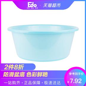 Edo面盆塑料盆足浴盆洗脸盆洗脚盆