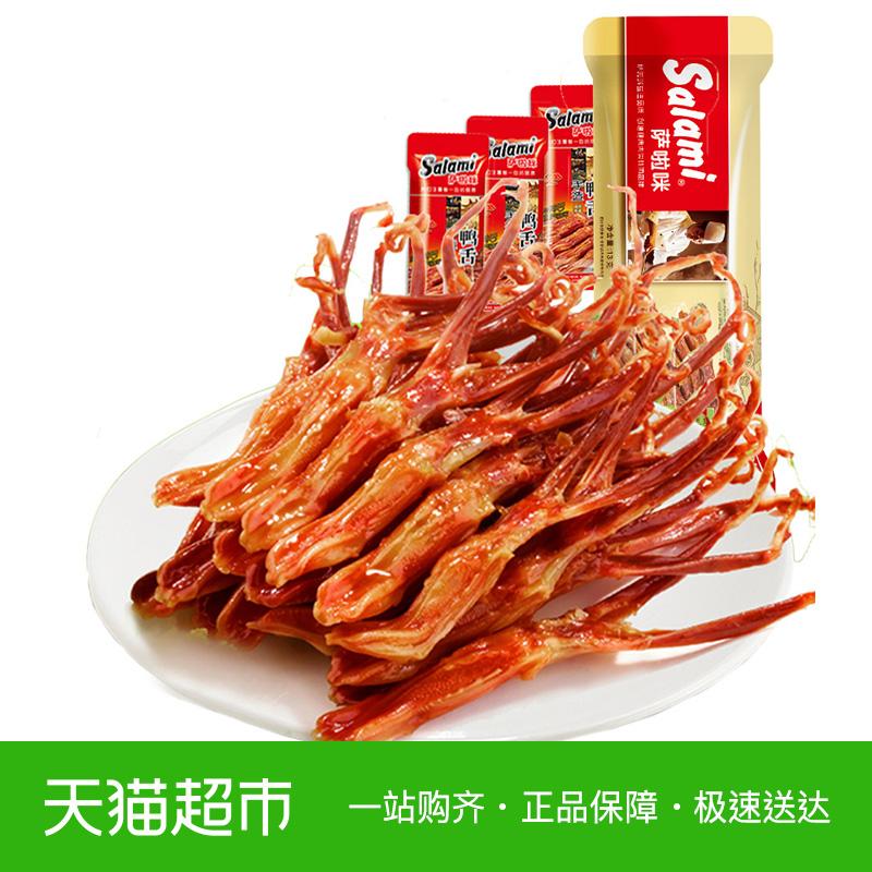 【详情领5元券】萨啦咪酱鸭舌头13g特产小吃休闲零食卤独立包装