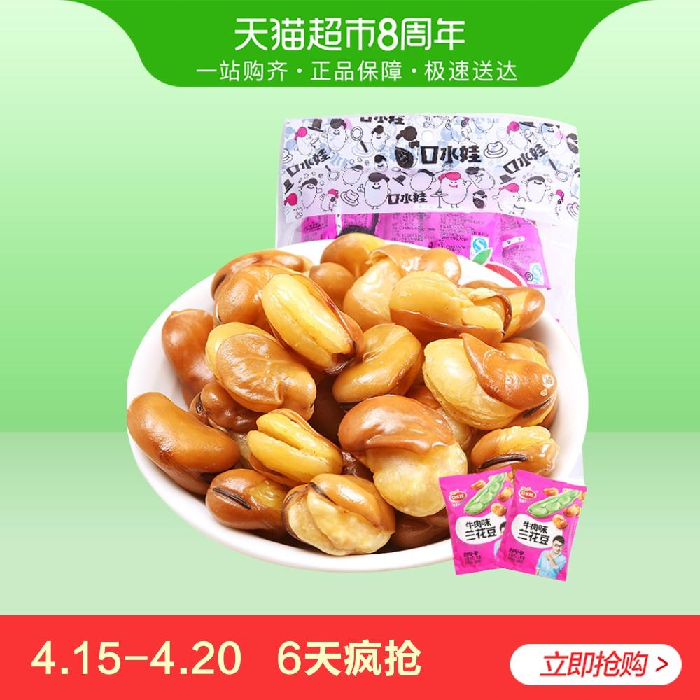 口水娃 兰花豆300G 牛肉味 休闲零食大礼包  坚果炒货蚕豆类食品