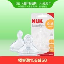 18个月大圆孔奶嘴仿真母乳实感宽口径奶嘴 NUK宽口硅胶奶嘴2只6