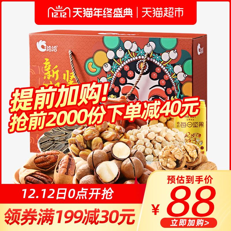 洽洽坚果礼盒1577g+240ml送礼年货礼包每日坚果炒货零食组合恰恰
