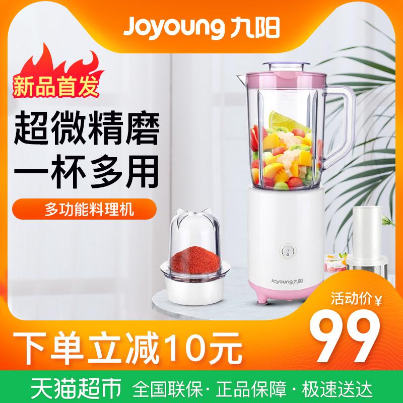 Joyoung/九阳JYL-C50T料理机家用多功能小型全自动婴儿果蔬辅食机