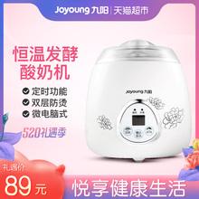 Joyoung 九阳 SN10L03A米酒酸奶机家用全自动304不锈钢内胆