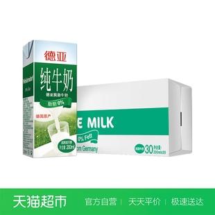 德国进口牛奶 30盒整箱装 德亚脱脂牛奶纯牛奶200ml