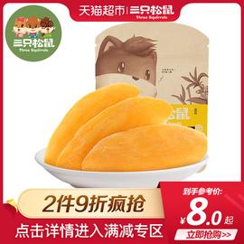 三只松鼠 芒果干116g零食蜜饯果脯水果干网红休闲小零食小吃特产图片