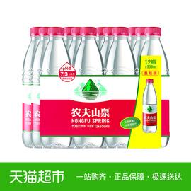 农夫山泉 饮用天然水 550ml*12瓶/组饮用水天然水图片