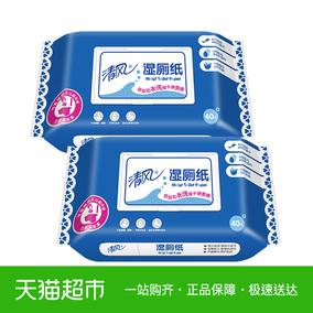 清风湿巾湿厕纸40片2包杀菌清洁私处专用可冲马桶不含酒精