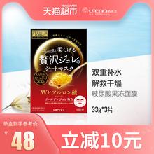 utena/佑天兰黄金果冻面膜玻尿酸33g*3片日本进口面膜补水保湿