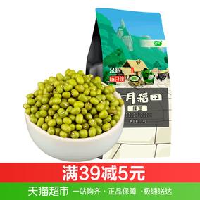 十月稻田绿豆1kg五谷杂粮 东北粗粮绿豆汤绿豆粥 解暑绿豆搭红豆