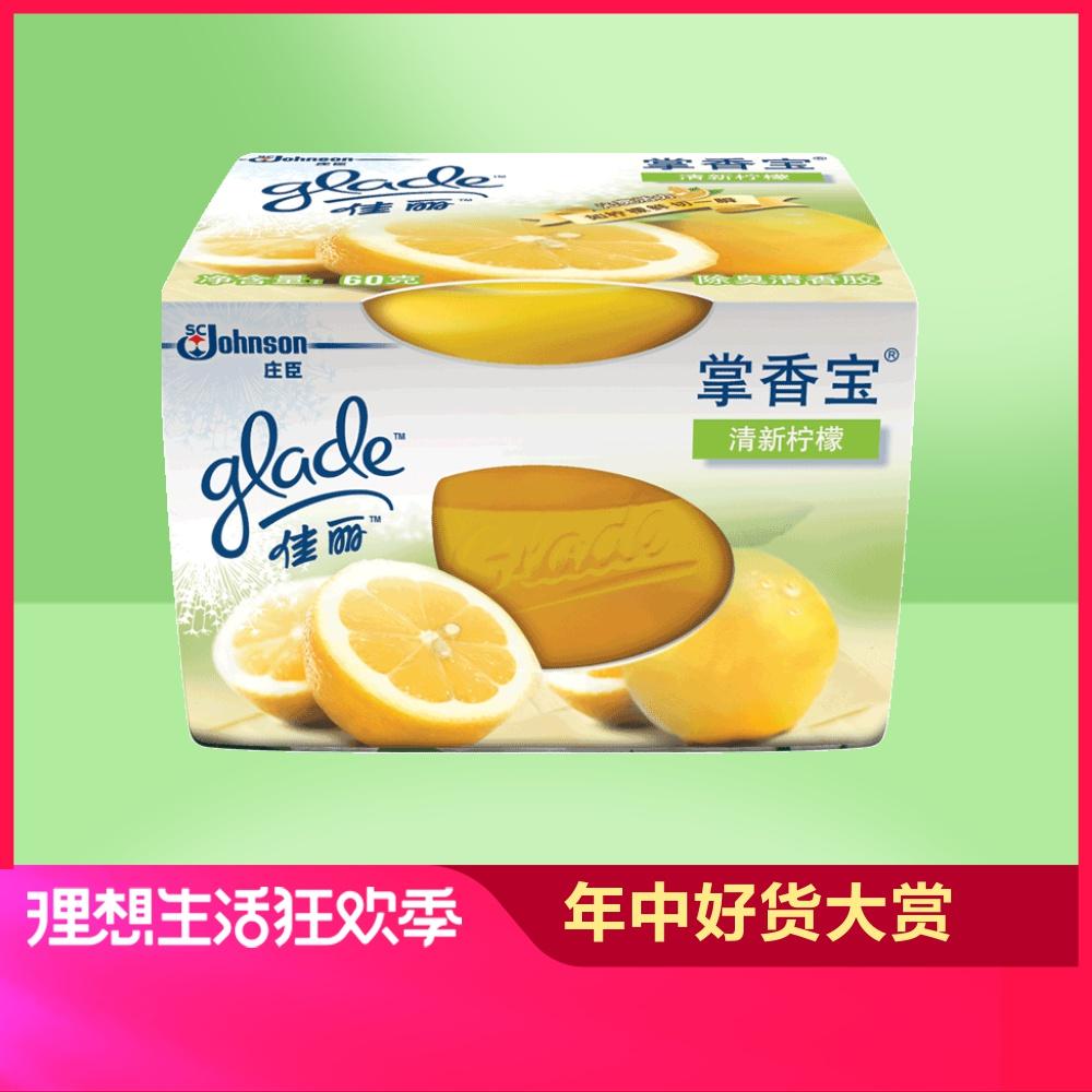 佳丽掌香宝 清新柠檬60g空气清新剂 芳香剂 净化空气 汽车除味剂
