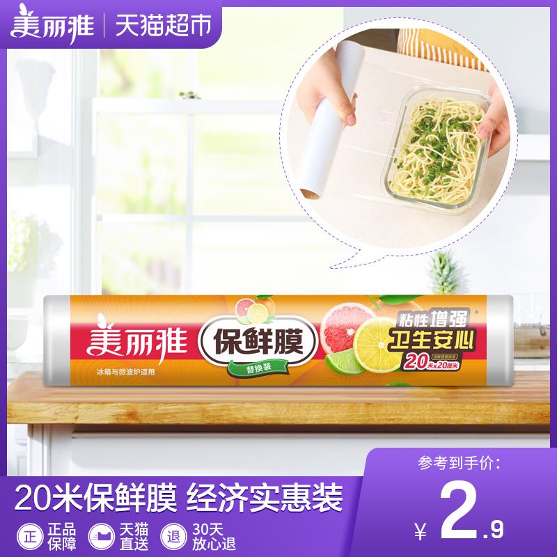 美丽雅20厘米x20米经济装保鲜膜冰箱用PE食品膜微波炉适用缠绕膜