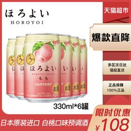 日本进口宾三得利Horoyoi和乐怡微醺预调酒鸡尾酒白桃果酒6罐装图片
