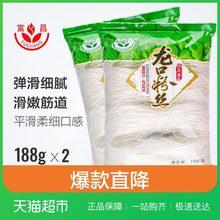 2袋绿豆粉丝招远特产凉拌火锅 富昌龙口粉丝188g