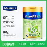 Friso/美素佳儿较大婴儿配方奶粉2段罐装900g(6-12月)新包装