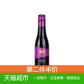 張裕 紅酒醉詩仙赤霞珠干紅葡萄酒248ml小瓶裝