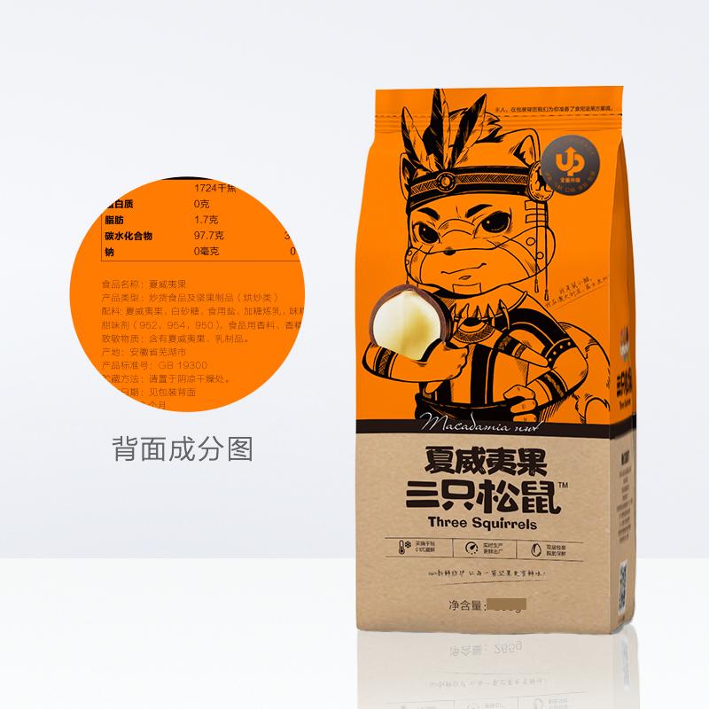三只松鼠夏威夷果160g休闲零食特产每日坚果奶油味