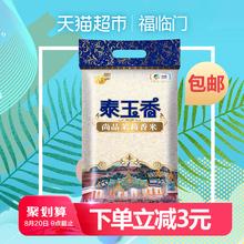 非东北大米 进口香米 福临门泰玉香尚品茉莉香米10kg 2018年新粮图片