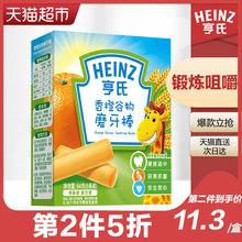 亨氏寶寶零食磨牙棒嬰兒餅干營養無添加兒童香橙口味寶寶輔食64g