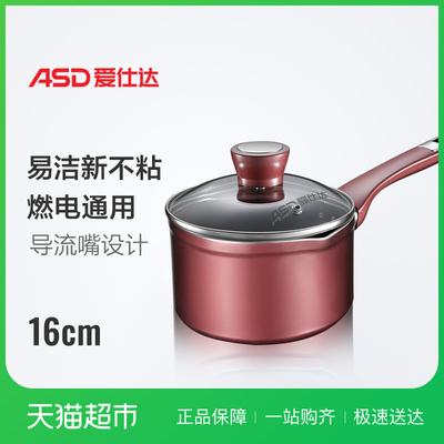 爱仕达奶锅不粘锅16cm宝宝辅食锅家用热奶锅牛奶锅燃气灶电磁炉锅使用感受