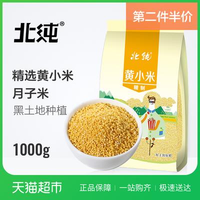 黃小米月子米寶寶米