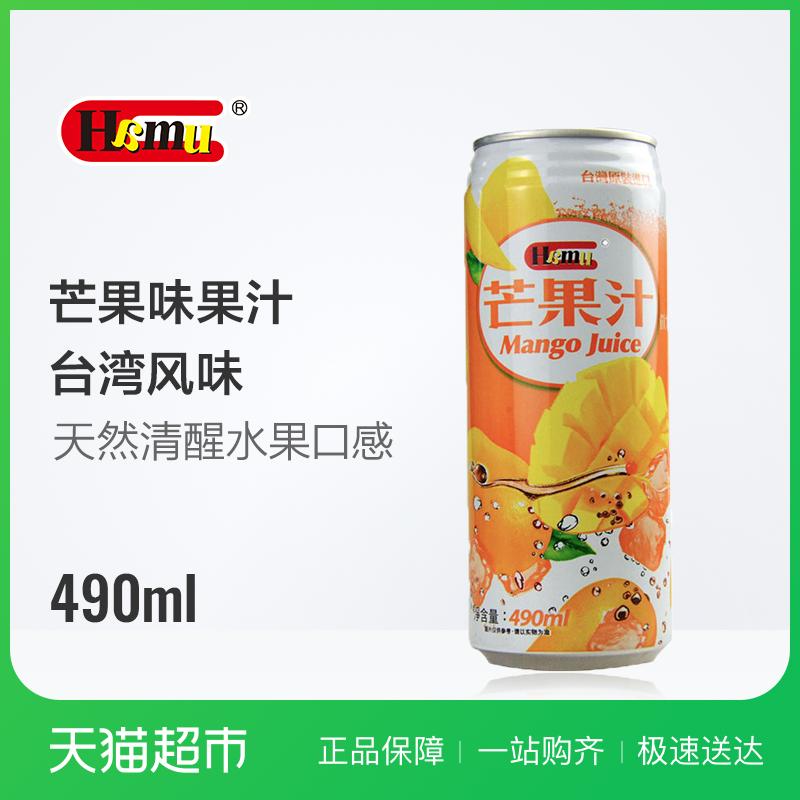 水果饮料芒果汁