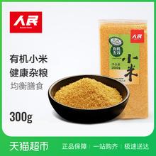 人民食品 有机小米黄小米300g东北小黄米宝宝粥米五谷杂粮小米粥