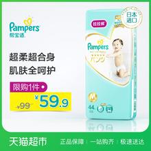 帮宝适日本进口一级帮拉拉裤M44片超薄透气婴儿尿不湿非纸尿裤