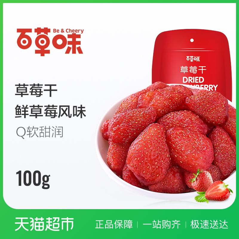 办公室零食新鲜蜜饯水果干果脯100g百草味草莓干