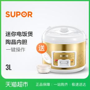 SUPOR/蘇泊爾 CFXB30YB807-50學生迷你3L電飯煲2人-4人用 電飯鍋