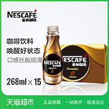 Nestle/雀巢即饮咖啡丝滑拿铁268ml*15整箱 送礼咖啡饮料