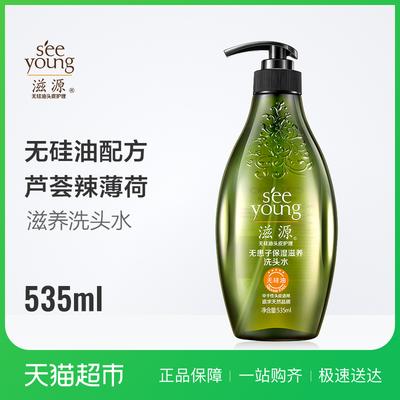 滋源无硅油 保湿滋养顺滑 无患子中干性洗发水 535ml