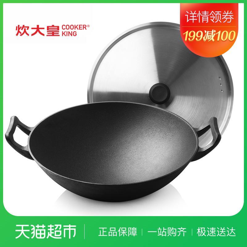 锅盖铁炒锅