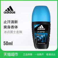 Adidas Men's Rollerball Body Lotion Perfume Sweat Deodorant Freeze 50ml