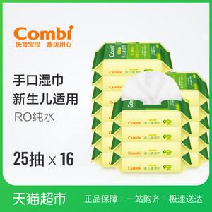 女王节 康贝手口专用新生婴儿湿巾儿童宝宝湿纸巾25抽*16包