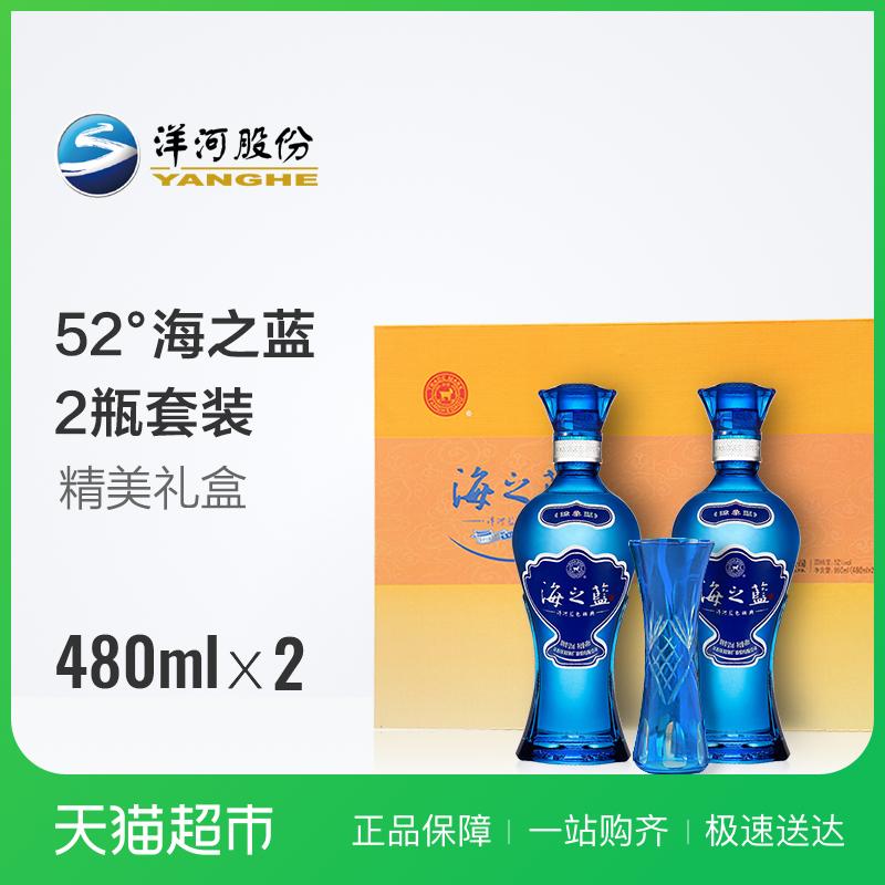 洋河海之蓝礼盒52度480ml*2  蓝色经典 绵柔型白酒