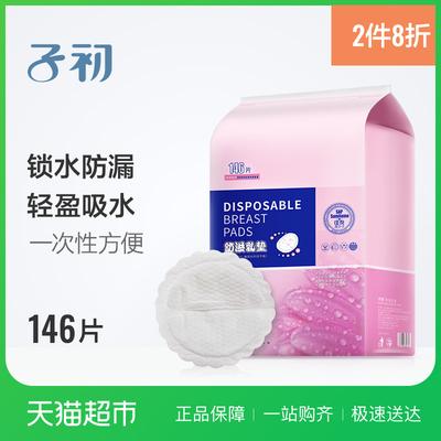 周年庆 子初一次性防溢乳垫146片/包溢乳垫防益防漏奶贴