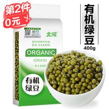 买2免1 北纯有机绿豆400g  杂粮豆 粗粮 新老包装随机